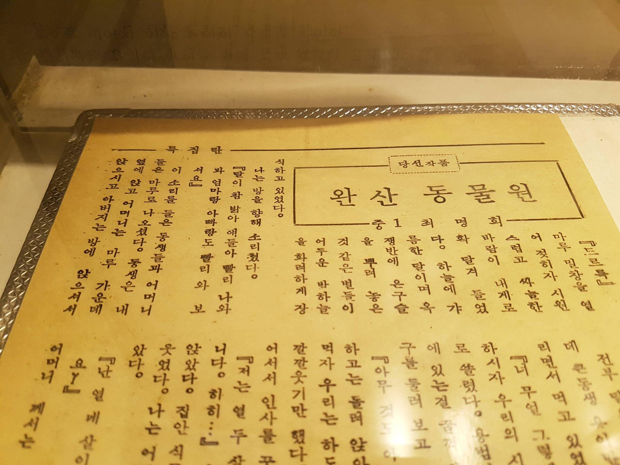 '소년 천재 문사'로 이름을 날린 최명희가 중학교 1학년 때 쓴 수필. 전주=김준희 기자