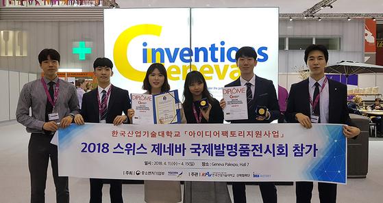 스위스제네바 국제발명품전시회에 참가한 산기대 학생들
