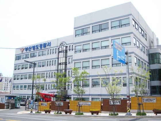 부산 영도경찰서 전경. [부산경찰청 제공=연합뉴스]