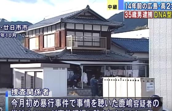2004년 살인 사건이 일어난 히로시마의 주택. [일본 뉴스 캡처]