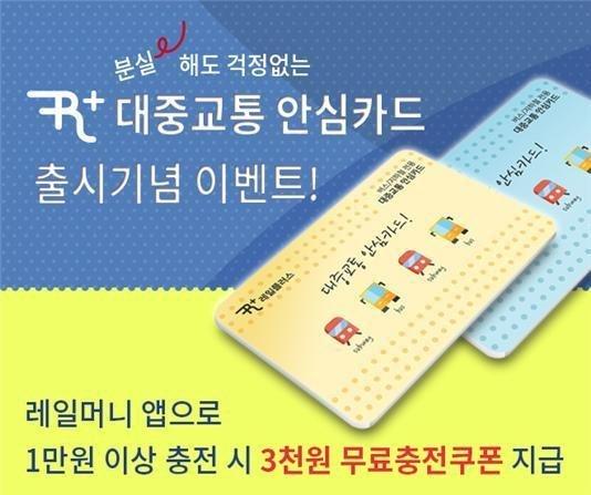 코레일에서 17일 출시한 대중교통 안심카드. [사진 코레일]