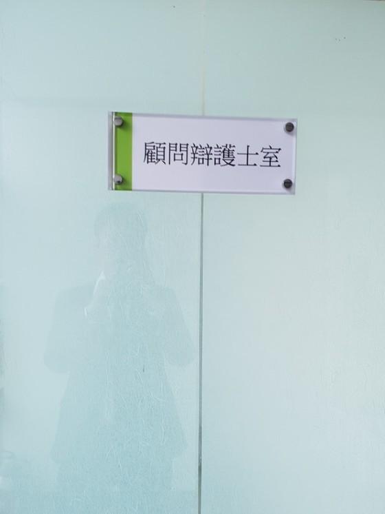 민주당원 여론조작' 사건 주범 김모(48)씨의 실체와 피의자들이 근무했던 경기 파주시 소재 출판사 정체는 모두 베일에 가려져 있다. 출판사 건물 3층에는 '고문 변호사실'까지 갖춰져 있다. 현일훈 기자