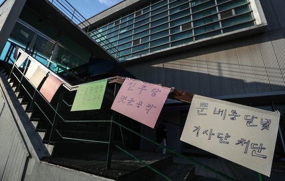 문재인정부를 비방하는 댓글을 올리고 추천 수를 조작한 혐의로 구속된 '드루킹' 김모씨가 공동대표로 있는 경기도 파주 느릅나무 출판사 출입 계단에 댓글 조작을 규탄하는 손팻말들이 걸려 있다. [뉴스1]