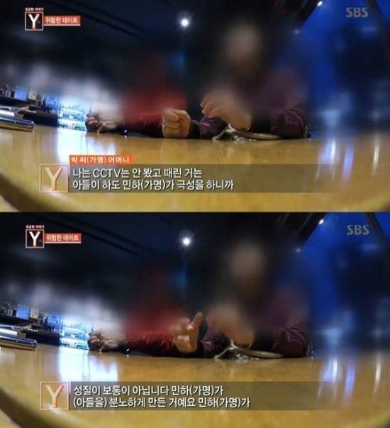 [사진 SBS '궁금한 이야기 Y']