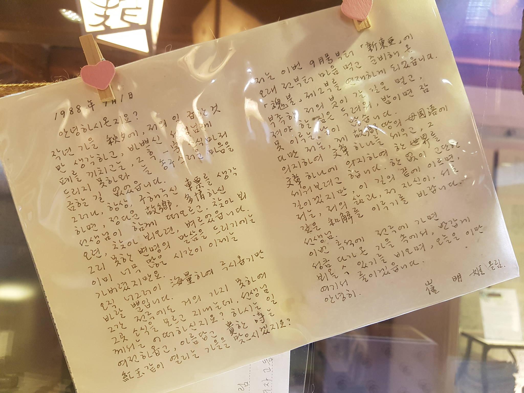 최명희가 1988년 9월 1일 당시 전북일보 편집국장이던 김남곤 시인에게 보낸 편지. 『혼불』 2부 연재를 앞둔 그의 굳은 각오가 담겼다. 전주=김준희 기자