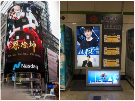 뉴욕 타임스퀘어에 올라온 차이쉬쿤 광고(좌)와 상하이 지하철역에 게재된 린옌쥔 투표 독려 광고 [사진 웨이보]