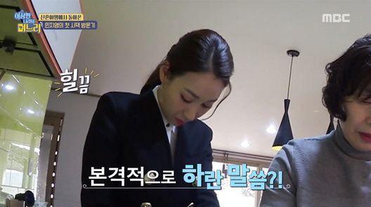 '이상한 나라의 며느리'에 3개월 차 새댁 민지영. [사진 MBC]