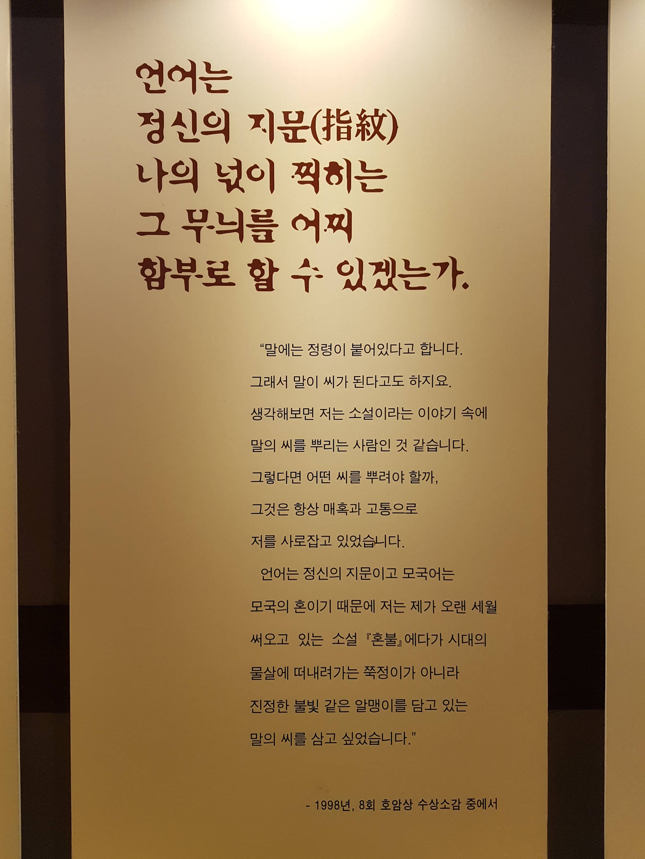 """""""언어는 정신의 지문""""이라는 최명희의 어록. 전주=김준희 기자"""