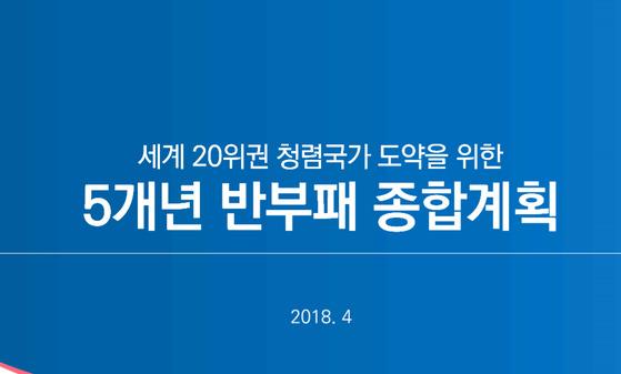 정부는 18일 범국가 차원의 반부패 근절 내용을 담은 '5개년 반부패 종합계획'을 발표했다. [사진 국민권익위원회]