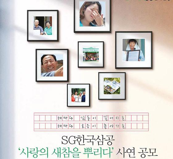 SG한국삼공은 '사랑의 새참을 뿌리다'에 응모하는 사연을 오는 30일까지 공모한다. [포스터 SG한국삼공]