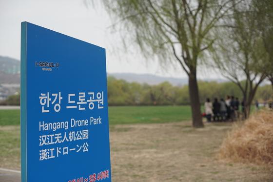 강동 드론마을에서 도보로 5분 거리에 있는 광나루 한강드론공원 전경. [사진 강동구]