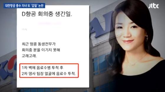 조현민 대한항공 전무가 광고대행사 직원들에게 음료 등을 뿌린 혐의로 입건됐다. [사진 JTBC 방송 캡처]