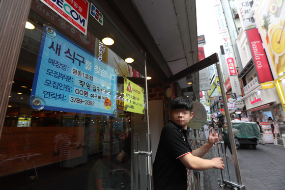 서울 명동 한 음식점에 직원을 구하는 안내문이 걸려있다.[중앙포토]