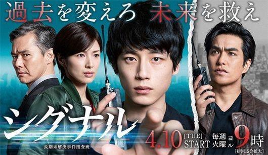Japanese Drama Signal