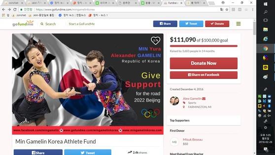 평창 겨울올림픽에 한국 대표로 피겨스케이팅 아이스댄스에 출전한 민유라과 겜린 후원 펀드에 문재인 대통령(Jaein Moon)이 500달러를 기부했다. [고펀드미 캡처]