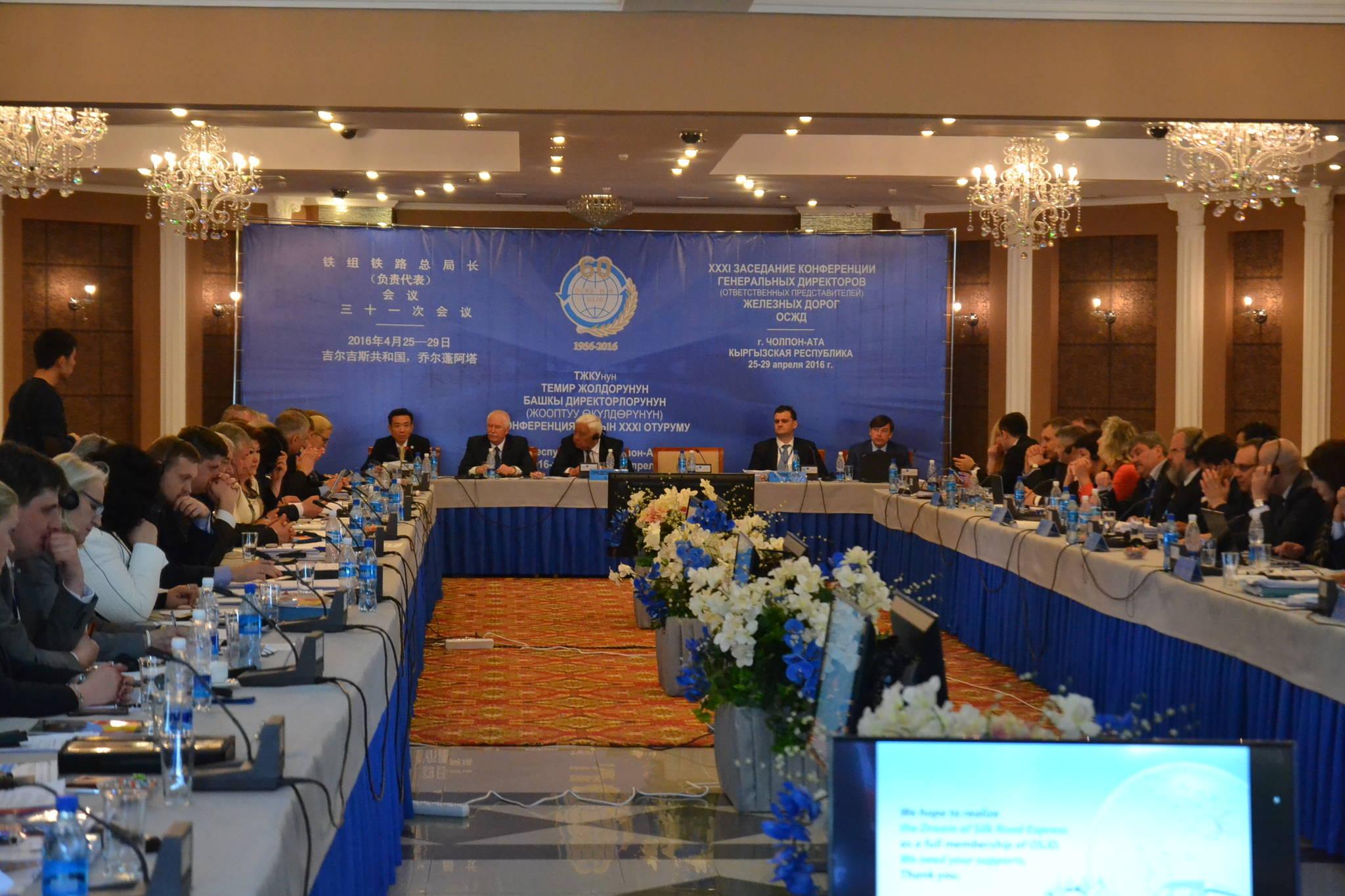 2016년 키르키스스탄에서 열린 OSJD 사장단 회의. [사진 코레일]