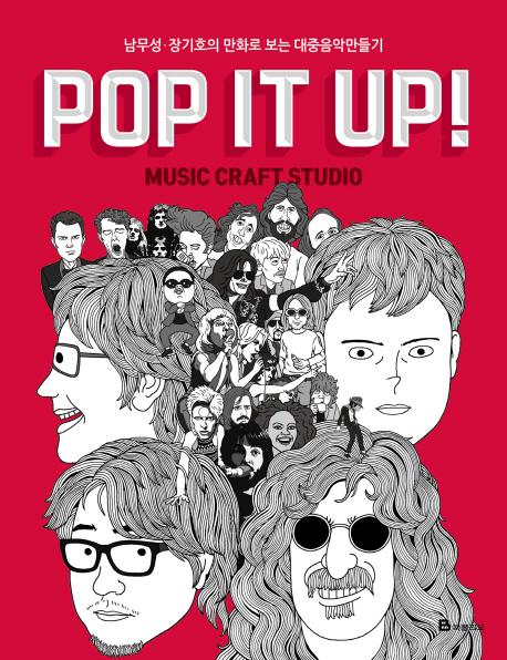 재즈평론가 남무성과 '빛과 소금' 베이시스트 출신인 장기호 서울예대 교수가 함께 펴낸 『팝 잇 업!(POP IT UP!)』(북폴리오).