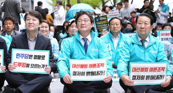 바른미래당 박주선·유승민 공동대표, 안철수 서울시장 후보(앞줄 오른쪽부터)가 22일 광화문에서 민주당원 댓글 조작 사건 수사를 촉구하고 있다. [뉴스1]