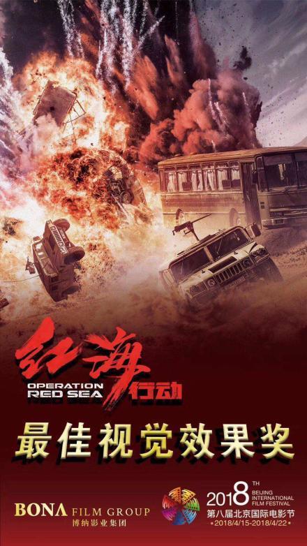 영화 '홍해행동' 포스터 [사진 매크로그래프]