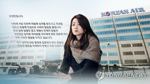 조현민(35) 대한항공 여객마케팅부 전무. [연합뉴스]