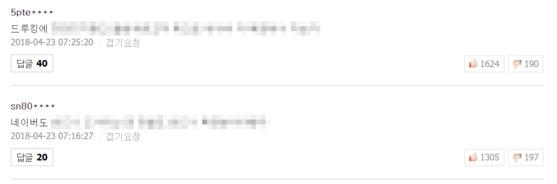 한 네이버 기사의 상위 댓글들. '공감', '비공감' 숫자가 표시될 뿐, 누가 눌렀는지는 알 수가 없다. [사진 온라인 캡처]