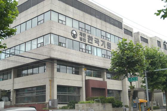 한국기원 전경.
