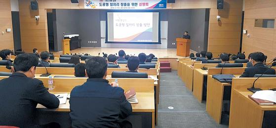 한국도로공사는 지난 1월 '좋은 일자리 창출 추진단'을 신설했다. 지난달 7일 열린 '도공형 일자리 창출을 위한 설명회' 현장. [사진 한국도로공사]