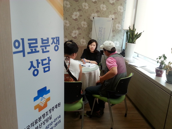 한국의료분쟁조정중재원 부산상담실의 상담 장면. [사진 부산시]