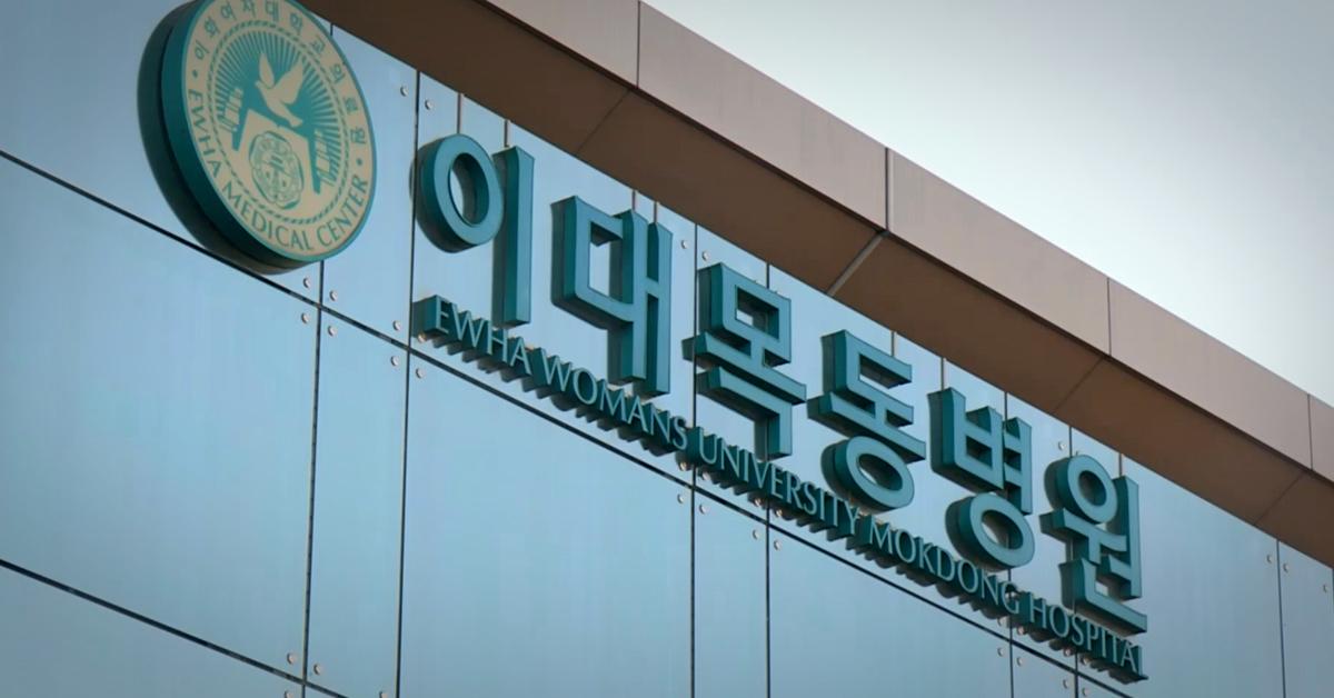이대목동병원 간판. [연합뉴스]
