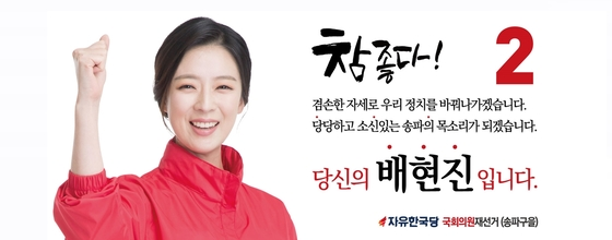 배현진 자유한국당 송파을 국회의원 재보궐선거 예비후보. [사진 배현진 페이스북]