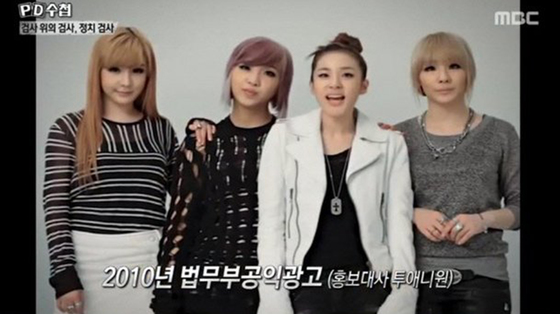 Photo from MBC