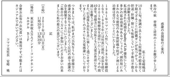 니혼게이자이신문에 게재된 안자키 사토루 전 코마츠 사장의 '생전장례식' 안내 광고.