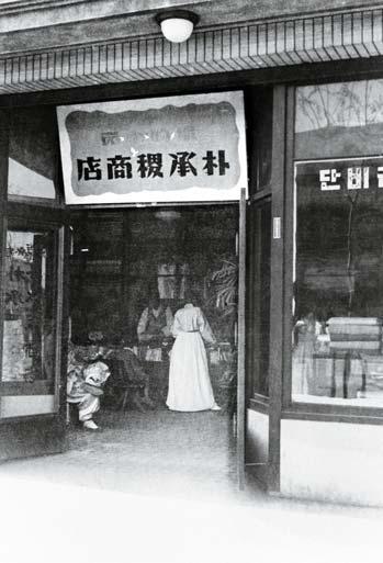 2층으로 증축한 박승직상점 1층 소매부의 1934 년 당시 모습. 이후 동양맥주와 두산산업 사옥으로 활용되기도 했다