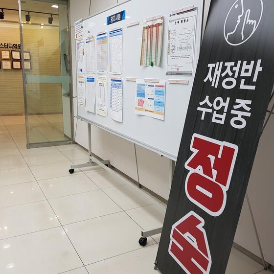 서울 대치동의 한 학원 내부. 기사의 특정 내용과 무관함.