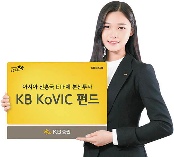 'KB KoVIC 펀드[주식- 재간접형]'는 아시아 신흥국의 대표국가 인 한국·베트남·인 도·중국의 국가 별 대표 주가지 수를 추종하는 ETF에 분산 투자 한다. [사진 KB증권]