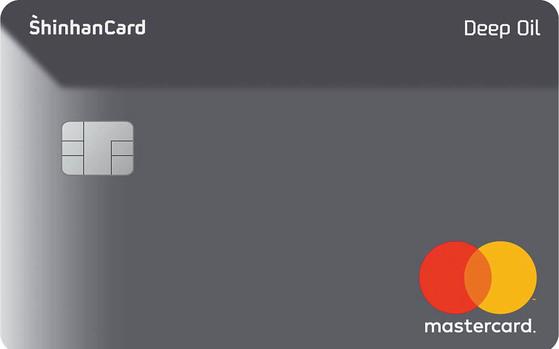 신한카드가 지난12일 출시한 딥오일카드는 고객이 직접 고른 주유소에서 10% 할인 서비스를 주는 것은 물론 차량·편의점·커피, 택시·영화 영역에서 할인 혜택을 제공하는 것이 특징이다. [사진 신한카드]