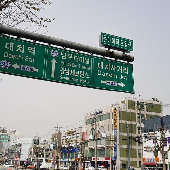 '대한민국 사교육 1번지'로 불리는 서울 강남 대치동에서도 학원이 가장 밀집한 은마사거리. 장세정 기자