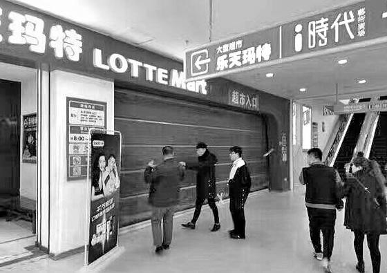 영업정지로 문을 닫은 중국의 한 롯데마트 매장. [사진제공 웨이보]