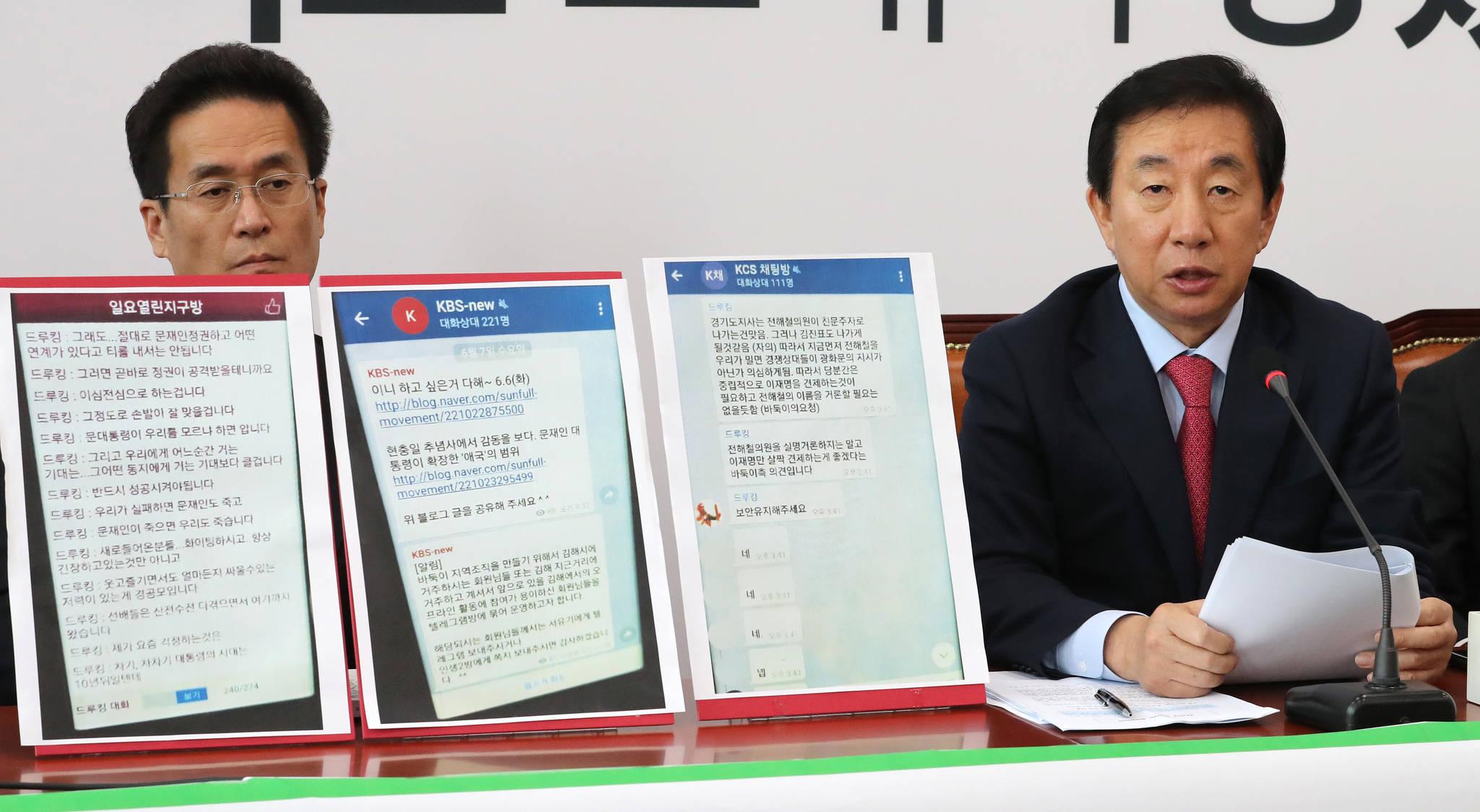 자유한국당 김성태 원내대표(오른쪽)가 25일 오후 국회에서 드루킹 댓글조작과 관련한 긴급 기자회견을 열고 발언하고 있다. [연합뉴스]