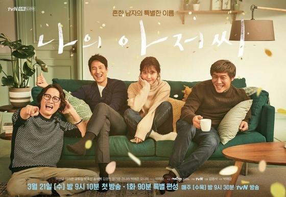 [사진 tvN '나의 아저씨']