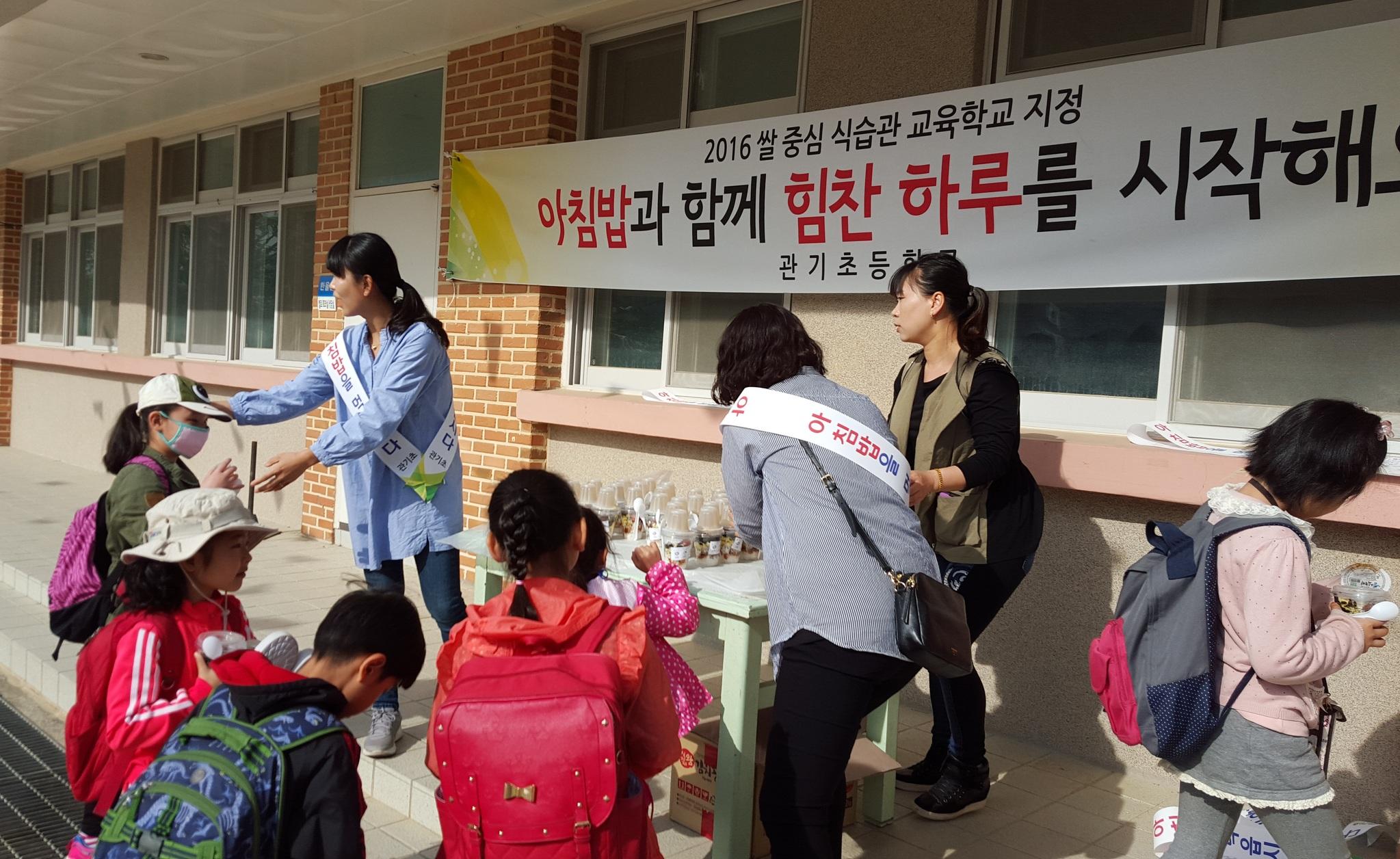 농림축산식품부는 '쌀 중심 식습관 교육 학교' 사업을 통해 '아침밥 결식 없는 학교 만들기 캠페인'을 실시하고 있다.  [사진제공=농림축산식품부]