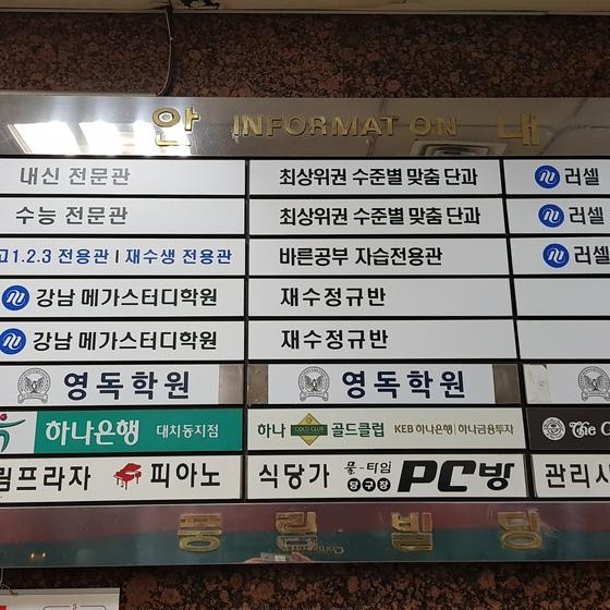 학원들이 대거 입주한 서울 대치동의 한 건물. 기사의 특정 내용과 무관함.