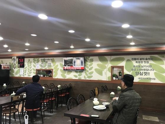 27일 오전 대구시 남구 한 기사식당에서 손님들이 남북회담을 중계 중인 방송을 시청하고 있다. 대구=김정석기자