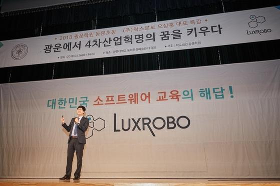 학교법인 광운학원(이사장 조선영)은 2018년 4월 26일(목) 오후 2시 30분 ㈜럭스로보 오상훈 대표를 초청하여 2018년 광운동문특강을 개최했다.