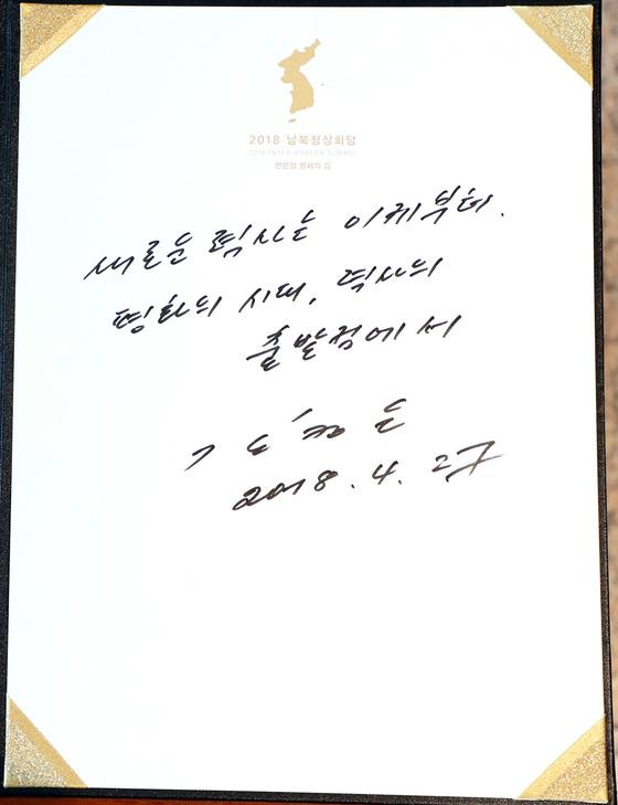 김정은 국무위원장 평화의 집 방명록 서명 판문점=김상선 기자