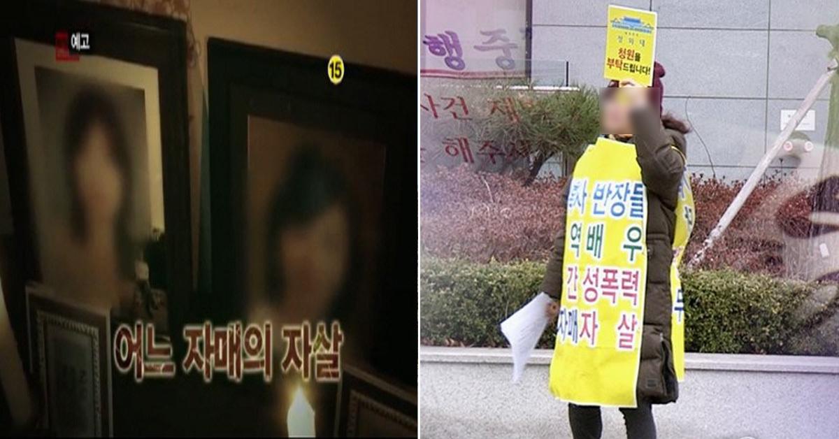자매의 사건을 집중 취재해 보도한 JTBC '탐사코드J'(왼쪽)과 단역배우 사망 사건 재조사 1인 시위 [연합뉴스]