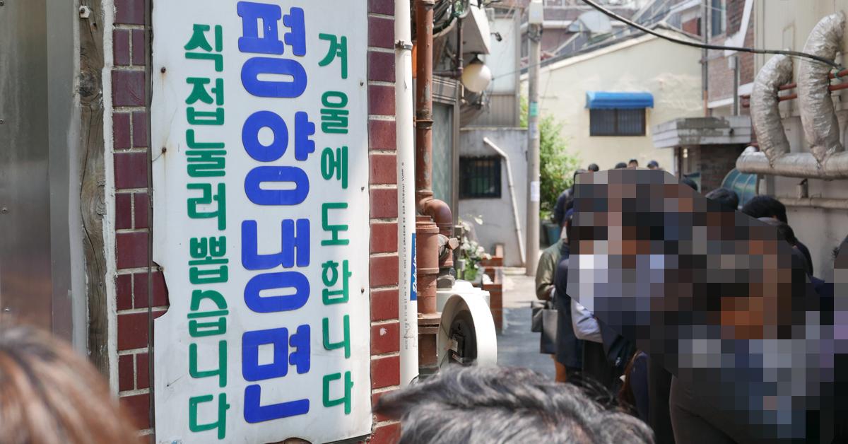27일 오후 서울 마포구 염리동에 있는 한 평양냉면 전문점 앞에 줄이 길게 늘어서 있다. [뉴스1]