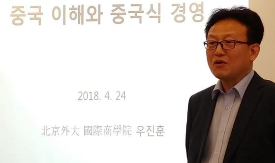 우진훈 교수 [출처: 차이나랩]