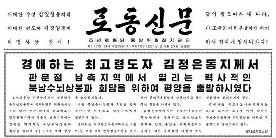 북한 노동당 기관지 노동신문이 27일 남북정상회담 소식을 1면 상단에 배치했다. [사진 노동신문]
