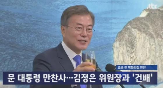 남북정상회담 만찬장서 문재인 대통령이 건배사를 외치고 있다 [JTBC 뉴스 영상 캡처]